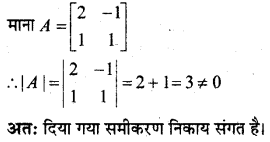 MP Board Class 12th Maths Book Solutions Chapter 4 सारणिक Ex 4.6 2