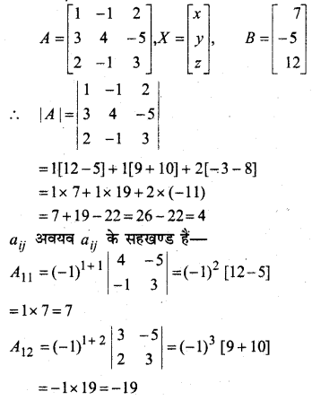 MP Board Class 12th Maths Book Solutions Chapter 4 सारणिक Ex 4.6 26