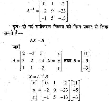 MP Board Class 12th Maths Book Solutions Chapter 4 सारणिक Ex 4.6 30