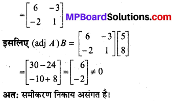 MP Board Class 12th Maths Book Solutions Chapter 4 सारणिक Ex 4.6 4