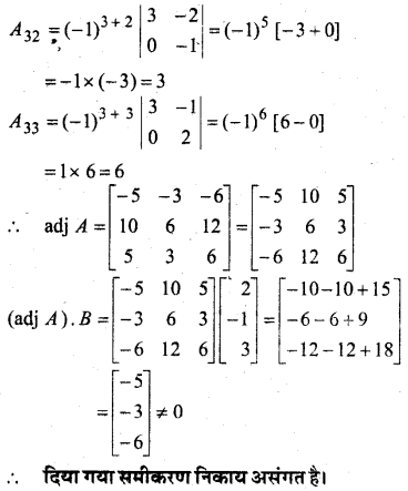 MP Board Class 12th Maths Book Solutions Chapter 4 सारणिक Ex 4.6 8