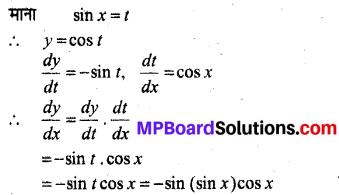 MP Board Class 12th Maths Book Solutions Chapter 5 सांतत्य तथा अवकलनीयता Ex 5.2 2