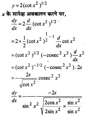 MP Board Class 12th Maths Book Solutions Chapter 5 सांतत्य तथा अवकलनीयता Ex 5.2 8