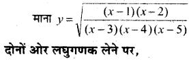 MP Board Class 12th Maths Book Solutions Chapter 5 सांतत्य तथा अवकलनीयता Ex 5.8