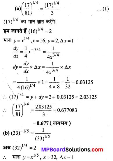 MP Board Class 12th Maths Book Solutions Chapter 6 अवकलज के अनुप्रयोग विविध प्रश्नावली 1