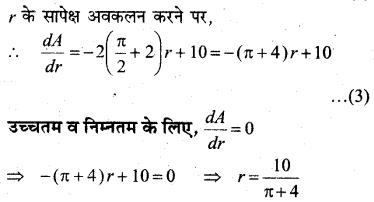 MP Board Class 12th Maths Book Solutions Chapter 6 अवकलज के अनुप्रयोग विविध प्रश्नावली 23
