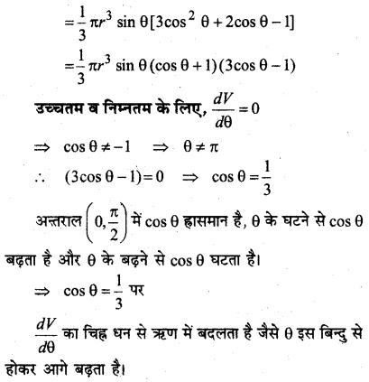 MP Board Class 12th Maths Book Solutions Chapter 6 अवकलज के अनुप्रयोग विविध प्रश्नावली 31