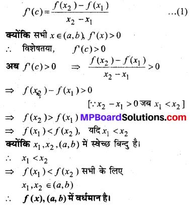 MP Board Class 12th Maths Book Solutions Chapter 6 अवकलज के अनुप्रयोग विविध प्रश्नावली 33