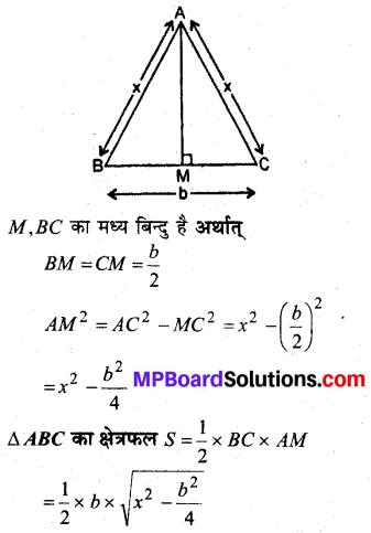 MP Board Class 12th Maths Book Solutions Chapter 6 अवकलज के अनुप्रयोग विविध प्रश्नावली 4