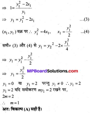 MP Board Class 12th Maths Book Solutions Chapter 6 अवकलज के अनुप्रयोग विविध प्रश्नावली 44