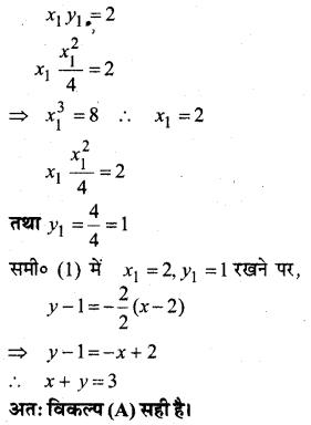 MP Board Class 12th Maths Book Solutions Chapter 6 अवकलज के अनुप्रयोग विविध प्रश्नावली 47