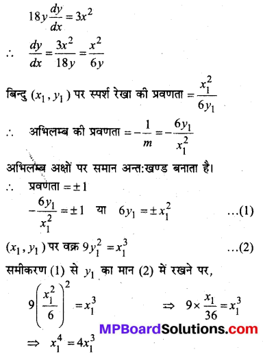 MP Board Class 12th Maths Book Solutions Chapter 6 अवकलज के अनुप्रयोग विविध प्रश्नावली 49