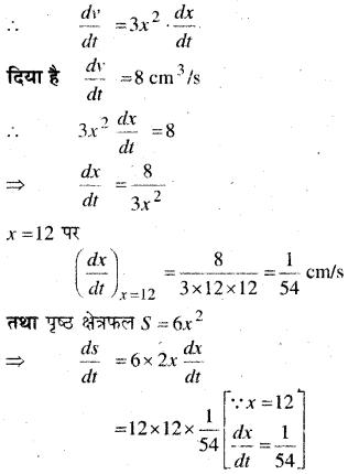 MP Board Class 12th Maths Book Solutions Chapter 6 अवकलज के अनुप्रयोग Ex 6.2 12
