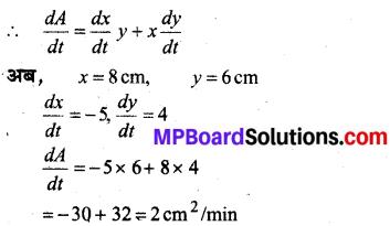 MP Board Class 12th Maths Book Solutions Chapter 6 अवकलज के अनुप्रयोग Ex 6.2 17
