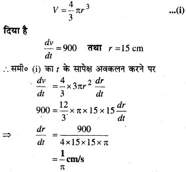MP Board Class 12th Maths Book Solutions Chapter 6 अवकलज के अनुप्रयोग Ex 6.2 18
