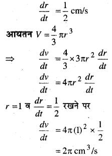 MP Board Class 12th Maths Book Solutions Chapter 6 अवकलज के अनुप्रयोग Ex 6.2 23