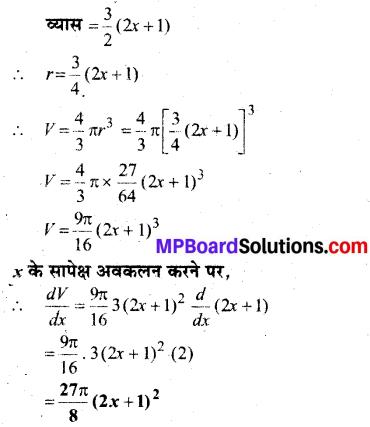 MP Board Class 12th Maths Book Solutions Chapter 6 अवकलज के अनुप्रयोग Ex 6.2 24