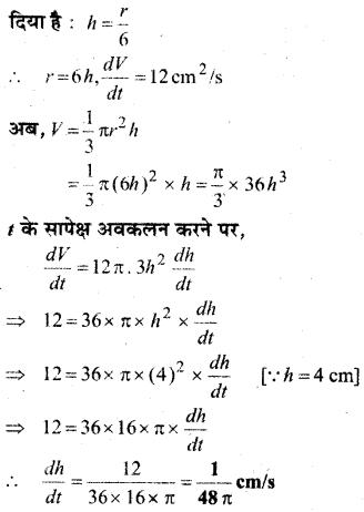 MP Board Class 12th Maths Book Solutions Chapter 6 अवकलज के अनुप्रयोग Ex 6.2 25