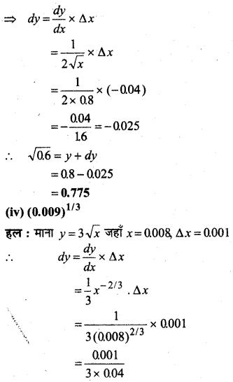 MP Board Class 12th Maths Book Solutions Chapter 6 अवकलज के अनुप्रयोग Ex 6.4 2