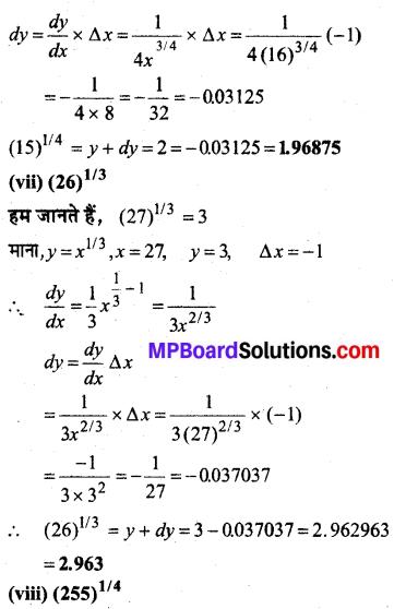 MP Board Class 12th Maths Book Solutions Chapter 6 अवकलज के अनुप्रयोग Ex 6.4 4