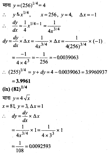 MP Board Class 12th Maths Book Solutions Chapter 6 अवकलज के अनुप्रयोग Ex 6.4 5