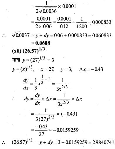 MP Board Class 12th Maths Book Solutions Chapter 6 अवकलज के अनुप्रयोग Ex 6.4 7