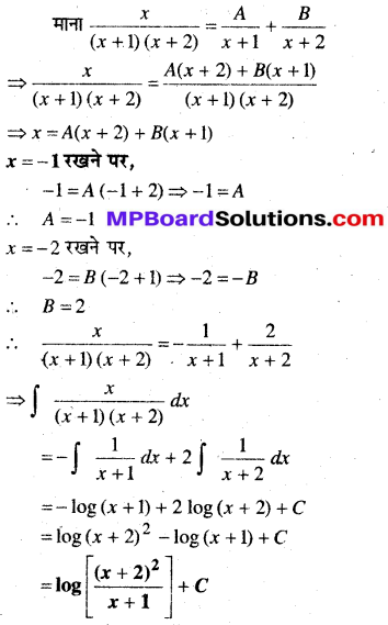 MP Board Class 12th Maths Book Solutions Chapter 7 समाकलन Ex 7.5 1
