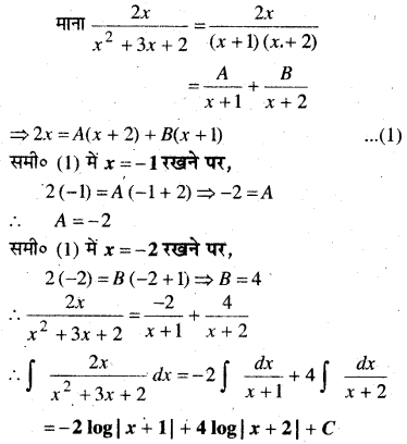 MP Board Class 12th Maths Book Solutions Chapter 7 समाकलन Ex 7.5 11