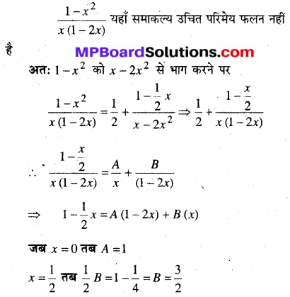 MP Board Class 12th Maths Book Solutions Chapter 7 समाकलन Ex 7.5 12