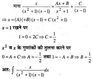 MP Board Class 12th Maths Book Solutions Chapter 7 समाकलन Ex 7.5 14