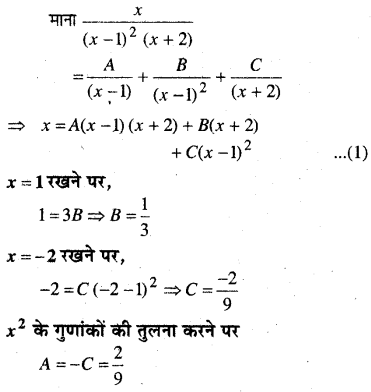 MP Board Class 12th Maths Book Solutions Chapter 7 समाकलन Ex 7.5 16