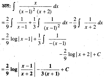 MP Board Class 12th Maths Book Solutions Chapter 7 समाकलन Ex 7.5 17