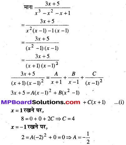 MP Board Class 12th Maths Book Solutions Chapter 7 समाकलन Ex 7.5 18