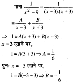 MP Board Class 12th Maths Book Solutions Chapter 7 समाकलन Ex 7.5 2