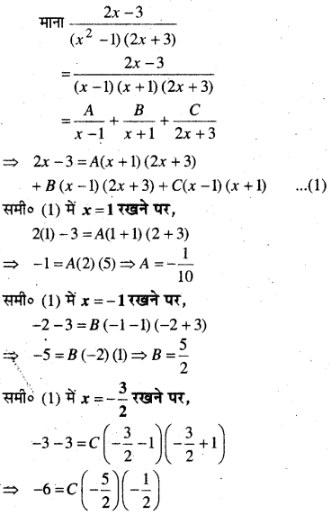MP Board Class 12th Maths Book Solutions Chapter 7 समाकलन Ex 7.5 20