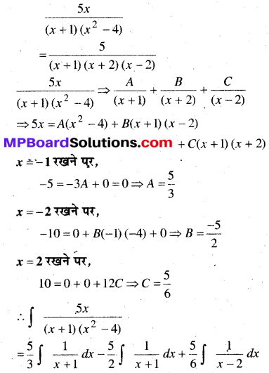 MP Board Class 12th Maths Book Solutions Chapter 7 समाकलन Ex 7.5 22