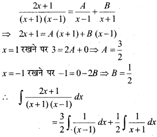 MP Board Class 12th Maths Book Solutions Chapter 7 समाकलन Ex 7.5 25