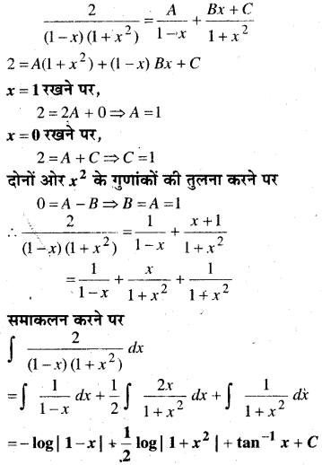 MP Board Class 12th Maths Book Solutions Chapter 7 समाकलन Ex 7.5 28