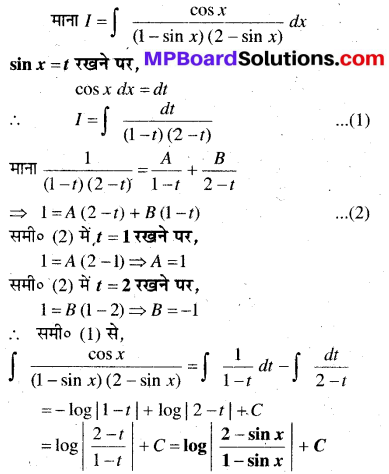 MP Board Class 12th Maths Book Solutions Chapter 7 समाकलन Ex 7.5 36