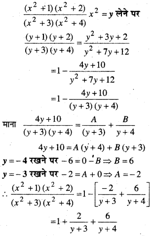 MP Board Class 12th Maths Book Solutions Chapter 7 समाकलन Ex 7.5 38