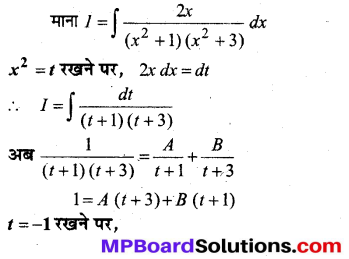 MP Board Class 12th Maths Book Solutions Chapter 7 समाकलन Ex 7.5 41