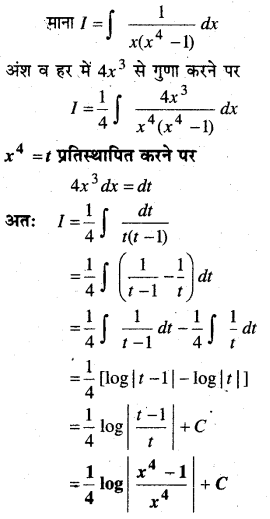 MP Board Class 12th Maths Book Solutions Chapter 7 समाकलन Ex 7.5 43