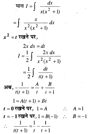 MP Board Class 12th Maths Book Solutions Chapter 7 समाकलन Ex 7.5 50