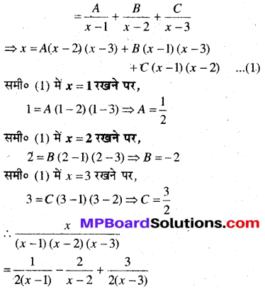 MP Board Class 12th Maths Book Solutions Chapter 7 समाकलन Ex 7.5 9