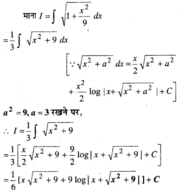 MP Board Class 12th Maths Book Solutions Chapter 7 समाकलन Ex 7.7 10