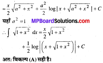 MP Board Class 12th Maths Book Solutions Chapter 7 समाकलन Ex 7.7 12