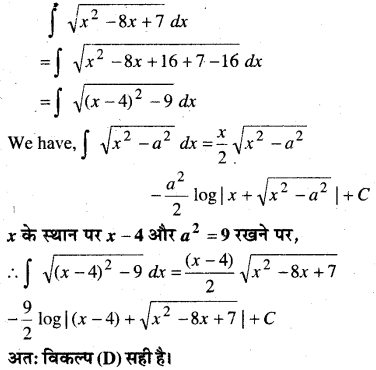 MP Board Class 12th Maths Book Solutions Chapter 7 समाकलन Ex 7.7 14