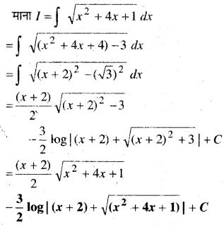 MP Board Class 12th Maths Book Solutions Chapter 7 समाकलन Ex 7.7 4