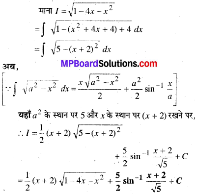 MP Board Class 12th Maths Book Solutions Chapter 7 समाकलन Ex 7.7 5