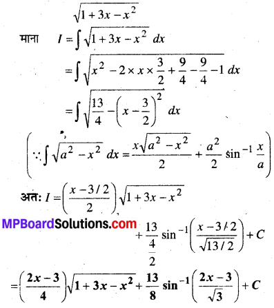 MP Board Class 12th Maths Book Solutions Chapter 7 समाकलन Ex 7.7 7